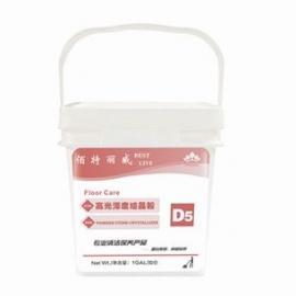 佰特丽威D5高光泽度结晶粉(黄色)