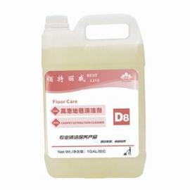 佰特丽威D8高泡地毯清洁剂