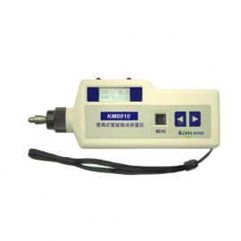 供应KM8810一体式便携式测振仪