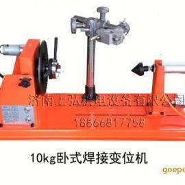 特价10公斤焊接变位机,小型焊接变位器,轻型焊接转台