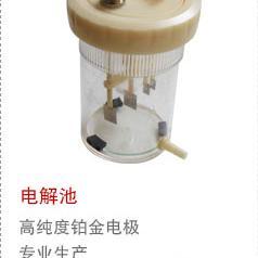 HXL-3000电解池HXZ-S3测硫仪电解池