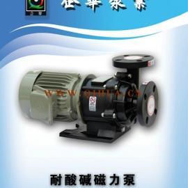 供��化工磁力泵,化工流程泵 企�A品牌 行�I��沉淀精品品�|
