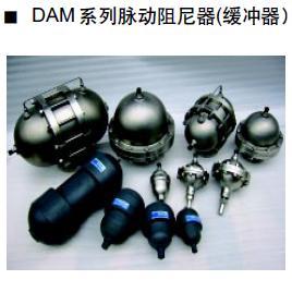 不锈钢脉动阻尼器DAM系列