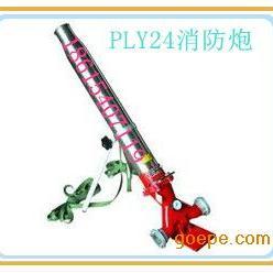 PLY32型移动式泡沫-水两用消防炮