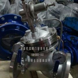 提供YX741X不锈钢先导式减压稳压阀