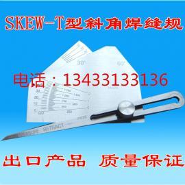 广州角焊缝规/焊接检验尺/角焊接量规