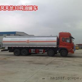 国四东风天龙前四后八30吨油罐车最新产品报价