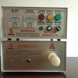 120KV静电发生器