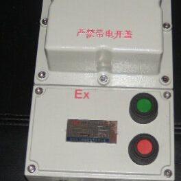 防爆磁力起动器价格 BQC防爆磁力启动器厂家