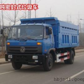 东风10立方米自卸式密封垃圾车厂家报价图片价格