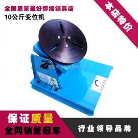 小型变位机10公斤焊接变位机配65mm卡盘管子焊接最佳机械手