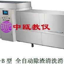 SZJ-E600-B型 全自动除渣清洗消毒一体机