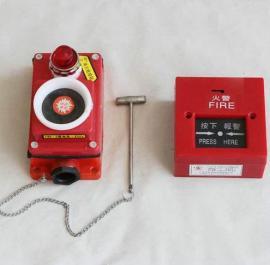 防爆消防控制按钮 防爆报警控制按钮LA53系列