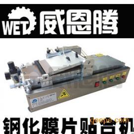 钢化玻璃膜贴合机