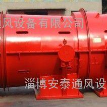 K40  DK系列节能矿用风机  金属矿石用主、辅风机 矿用防爆型轴流