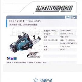 日本牧田电链锯DUC121RFE 日本牧田电锯总代