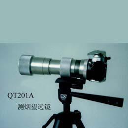 QT201A照相记时测烟望远镜
