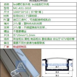 led硬灯条外壳、U型槽、平底槽/配PC罩