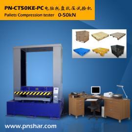 电脑托盘抗压试压机PN-CT50KE-PC/国内最新最全的联运托盘检测仪