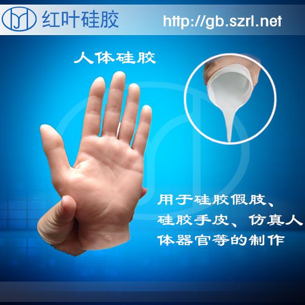 硅胶假手/硅胶手皮专用人体硅胶