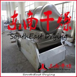 东南生产:EYH-化工粉料二维混合机 颗粒混合机 蝶阀卸料