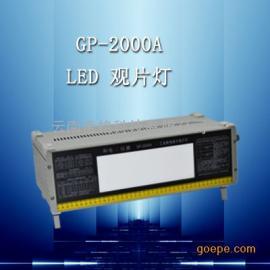 GP-2000A型LED观片灯