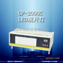 GP-2000C型LED工业射线底片观片灯