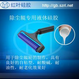 红叶硅胶厂直销胶辊专用液体硅胶
