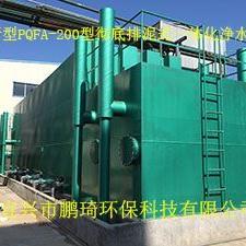 PQSFA-200型脉冲式隔气混凝 彻底排泥式全自动一体化净器