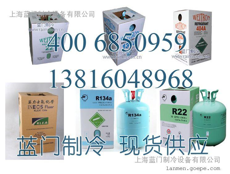 巨化R22/134a制冷剂