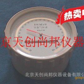 天创牌DYM3平原型空盒气压表,北京空盒大气压计参数价格