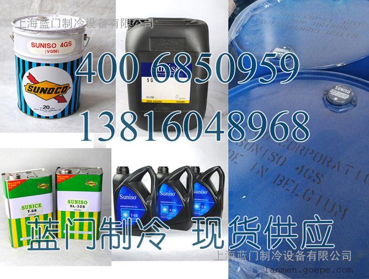 太阳油3GS/4GS/5GS冷冻油