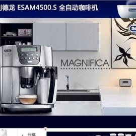 Delonghi/德龙ESAM4500.S全自动咖啡机