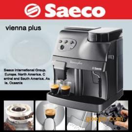 意大利Saeco喜客 Vienna Plus全自动咖啡机