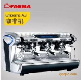 �w�R咖啡�Cfaema emblema A3商用意式咖啡�C