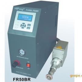 FR50BR 等离子表面处理机