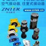 GT-10气动振动器