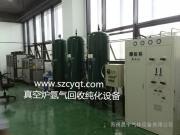 全自动氮气回收净化设备氮气回收净化设备