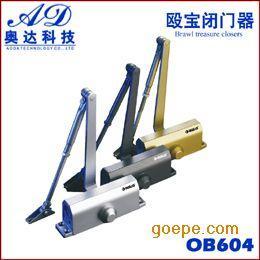 郑州奥达供应重型自动液压瓯宝闭门器OB-604