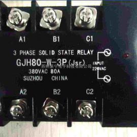 三相固态继电器GJH80-W-3P(Jsr) 水泥厂专用