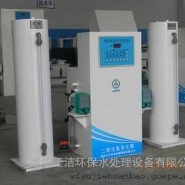 高效污水消毒杀菌设备玉洁牌二氧化氯发生器最专业