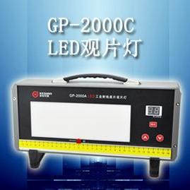 供应GP-2000C新款LED观片灯