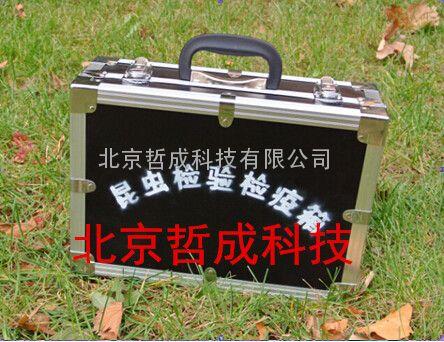 植物检验检疫工具箱、病虫害检疫箱、检验检疫箱价格