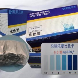 总磷检测试剂 磷酸根测试包 预防赤潮五水共治杭州陆恒