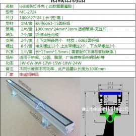 小功率贴片led线条灯洗墙灯外壳
