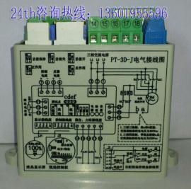 PT-3D-J调节型电动执行器控制模块