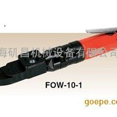 FUJI气动开口扳手、FOW-10-2气动开口扳手
