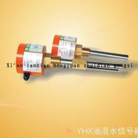 YHX智能油混水信号器YHX-S-800/YHX-C