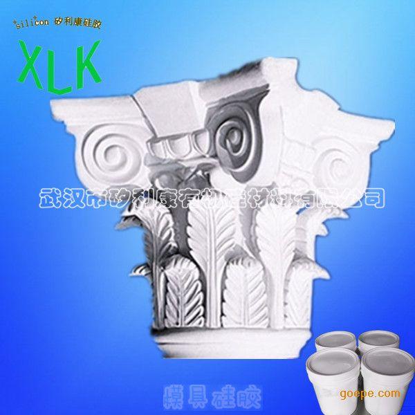 罗马柱模具硅胶-武汉市矽利康有机硅材料有限公司