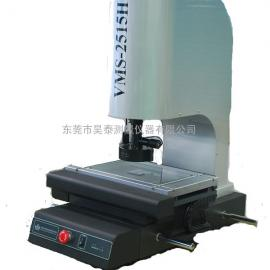 VMS-2515H万濠二次元影像测量仪,全自动影像仪